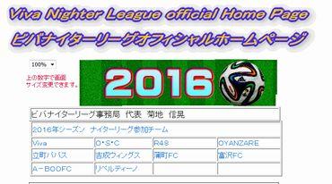 第1回 ビバナイターリーグジュニアサッカー大会