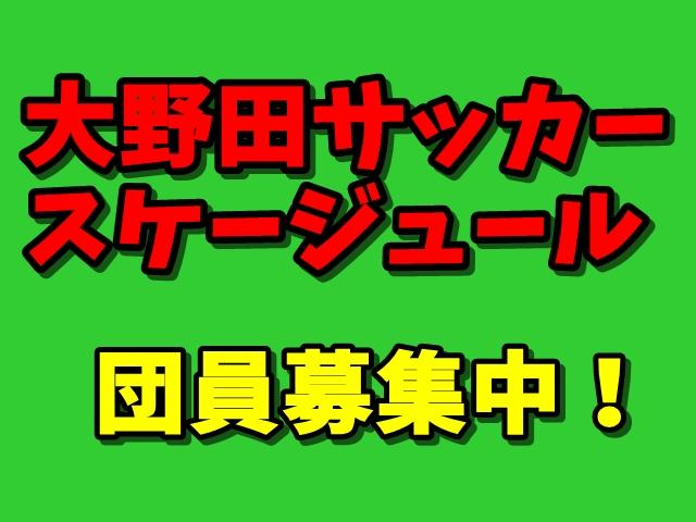 大野田サッカー予定表