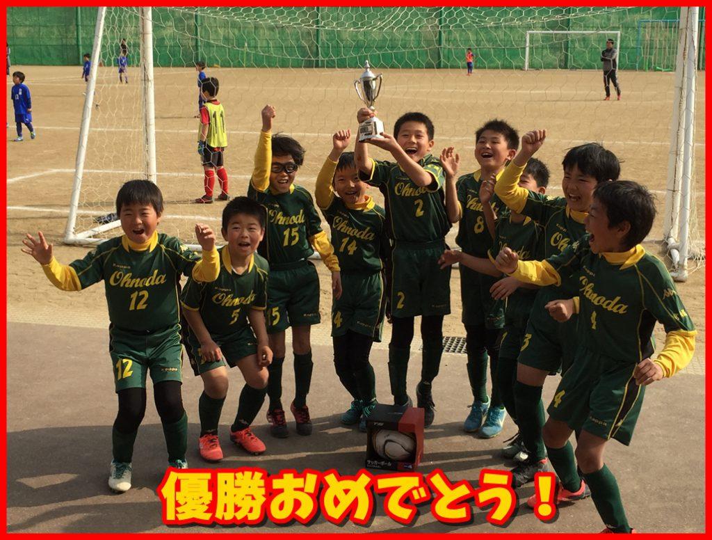 第2回ONE DREAM CUP 優勝!