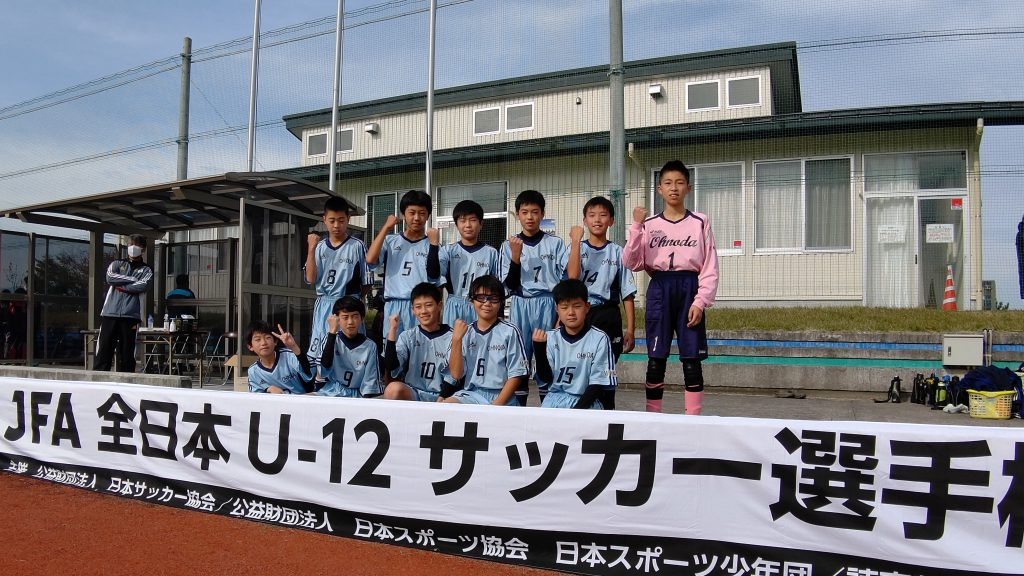 第44回 JFA U-12選手権 予選トーナメント(2020.11.1)